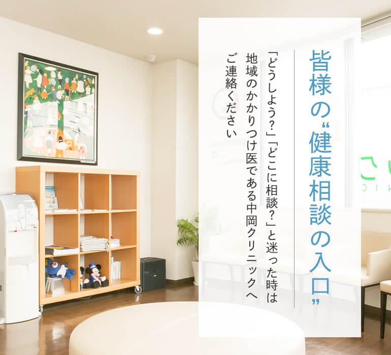 """皆様の""""健康相談の入口"""""""