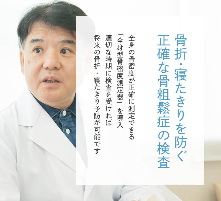 骨折・寝たきりを防ぐ正確な骨粗鬆症の検査